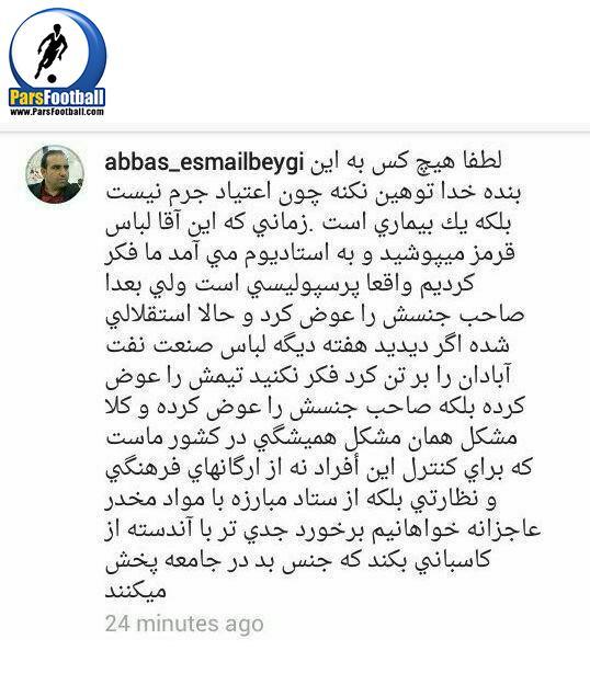 عباس اسماعیل بیگی