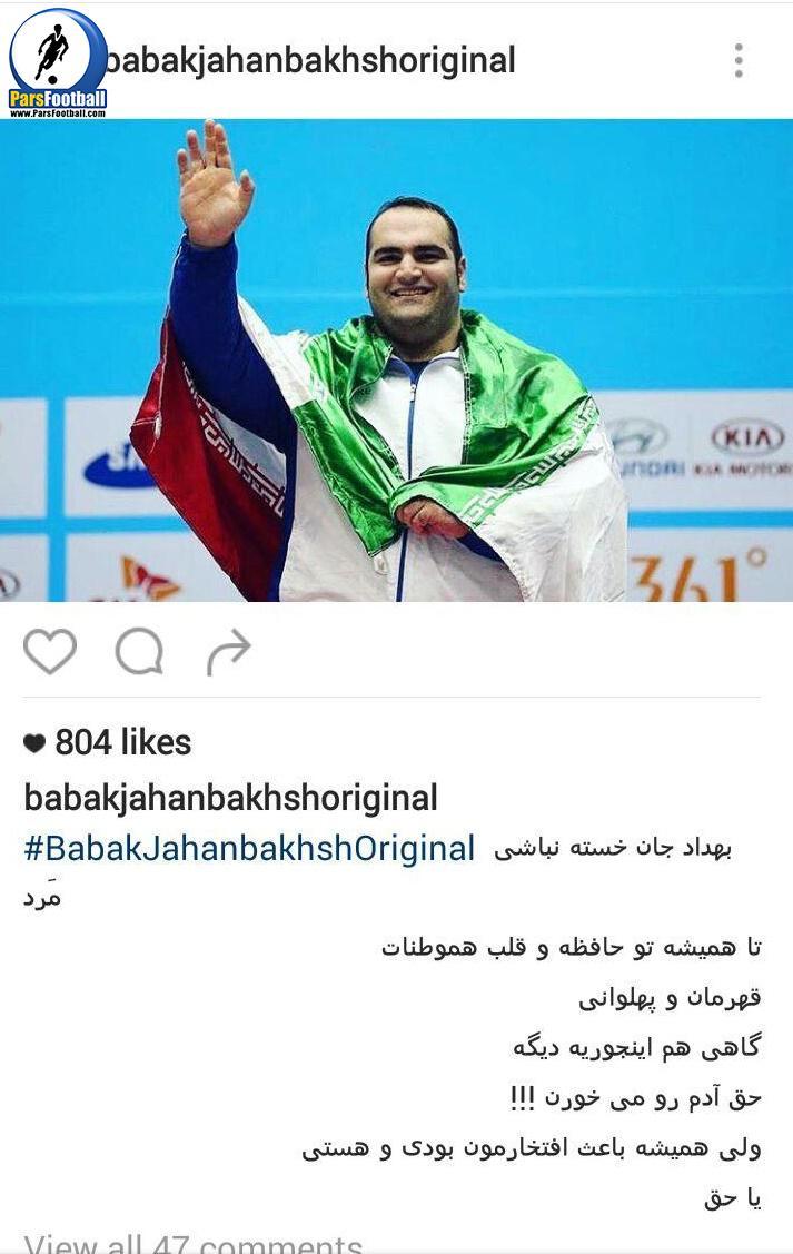 insta_jahanbakhsh