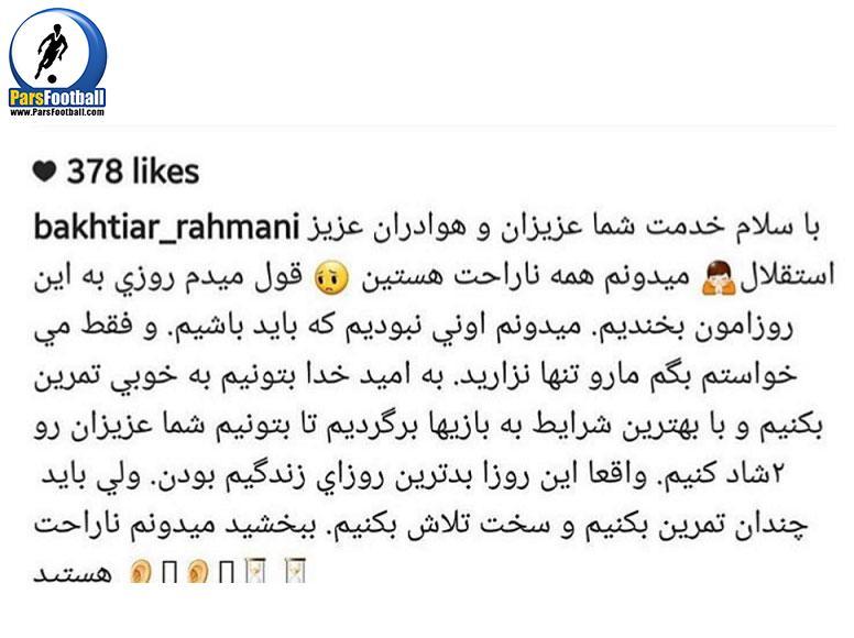 insta_rahmani