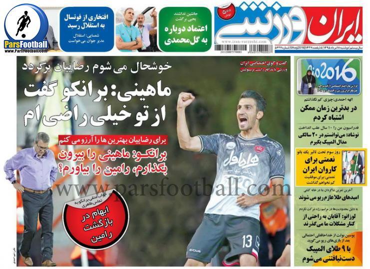 روزنامه ایران ورزشی 18 مرداد