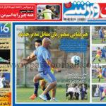 روزنامه ایران ورزشی 19 مرداد