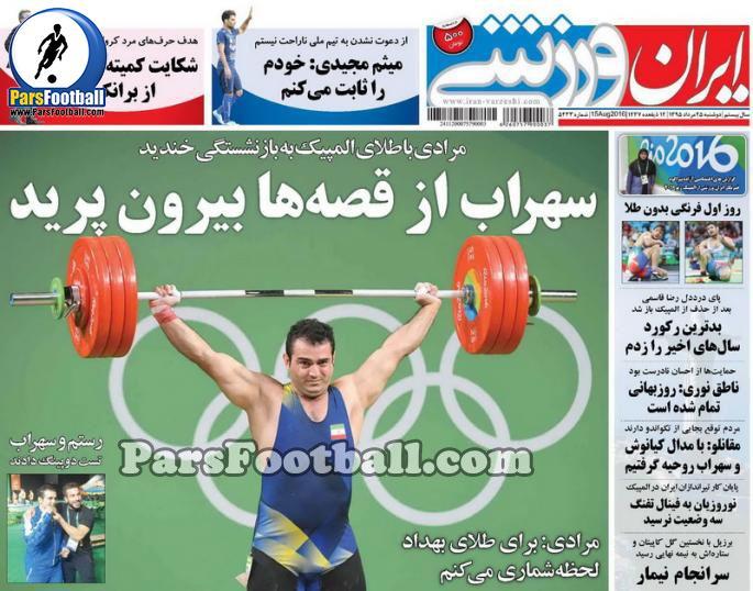 روزنامه ایران ورزشی دوشنبه 25 مرداد 95