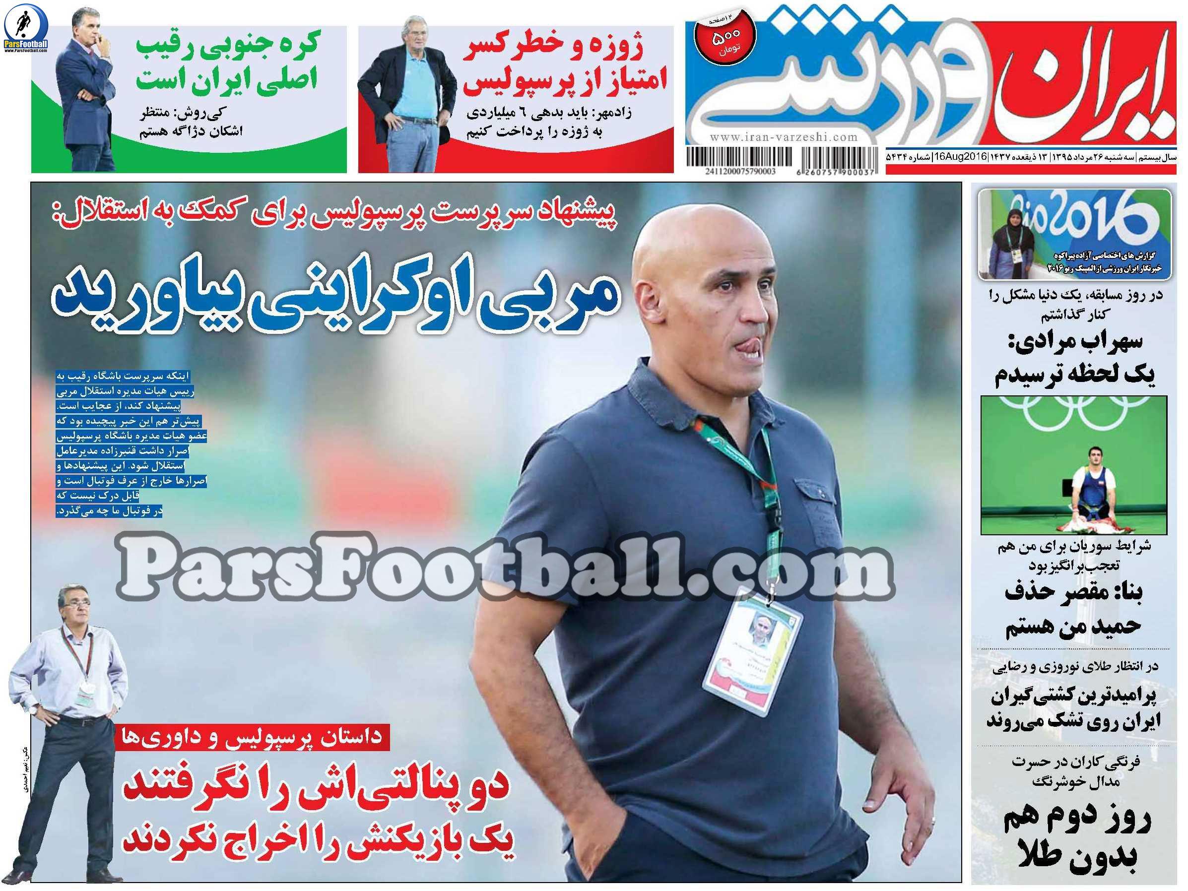 روزنامه ایران ورزشی سه شنبه 26 مرداد 95