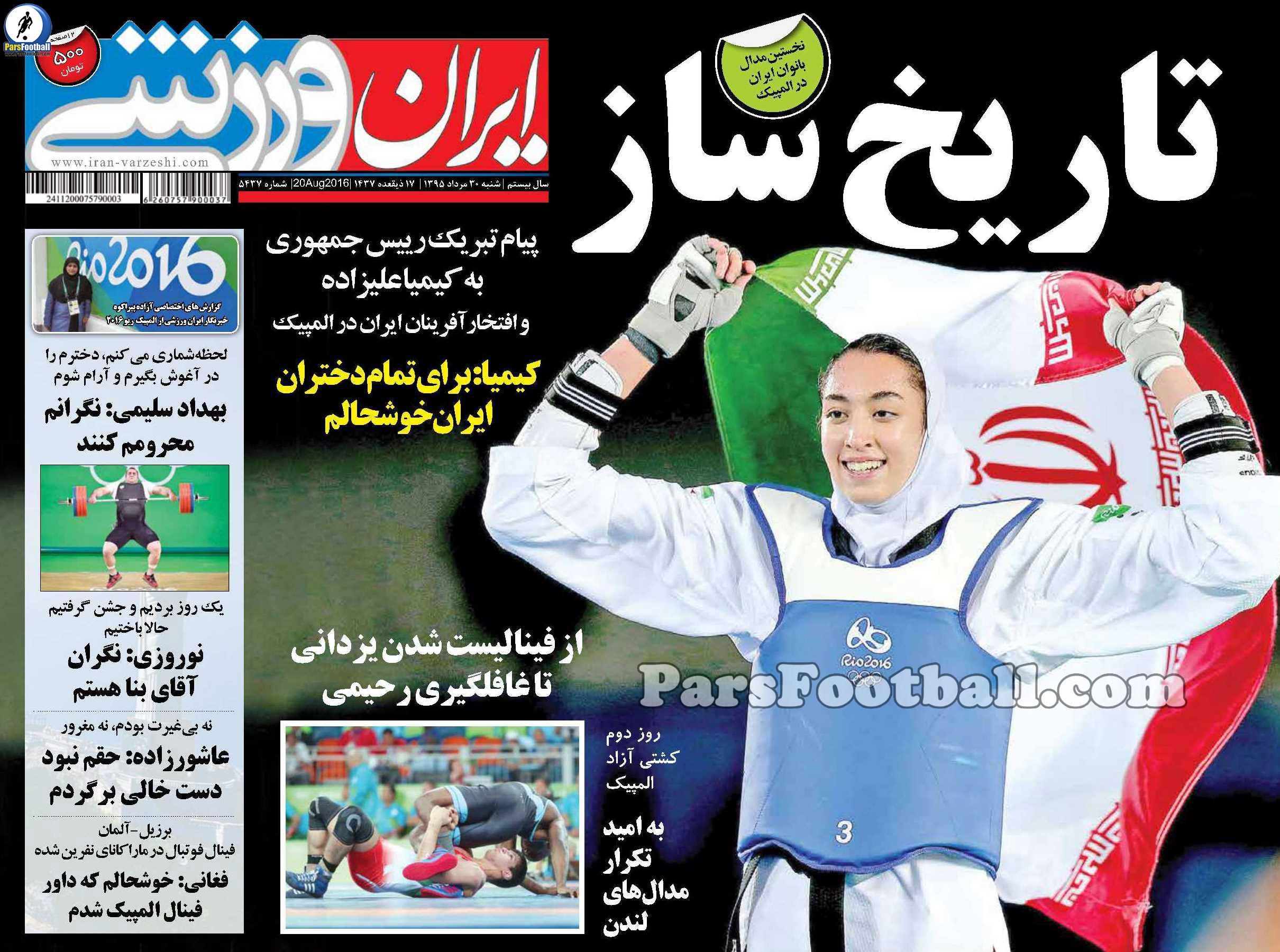 روزنامه ایران ورزشی شنبه 30 مرداد 95
