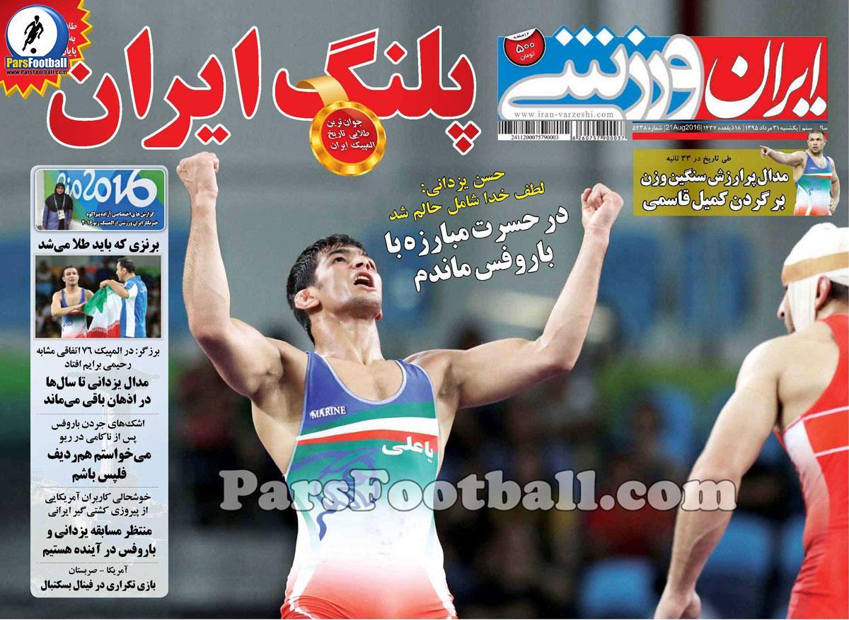 روزنامه ایران ورزشی یکشنبه 31 مرداد 95