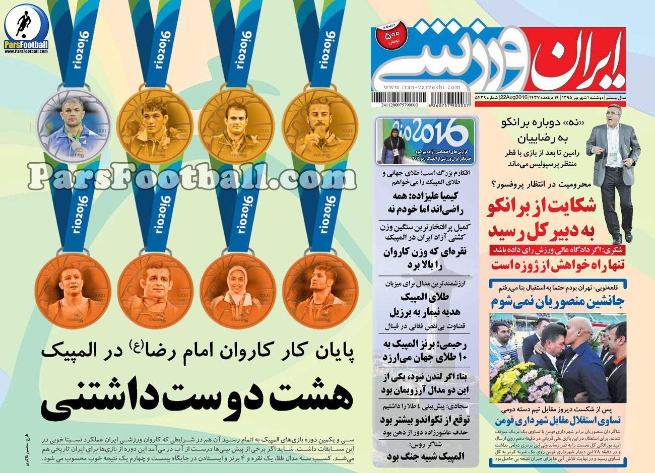 روزنامه ایران ورزشی دوشنبه 1 شهریور 95
