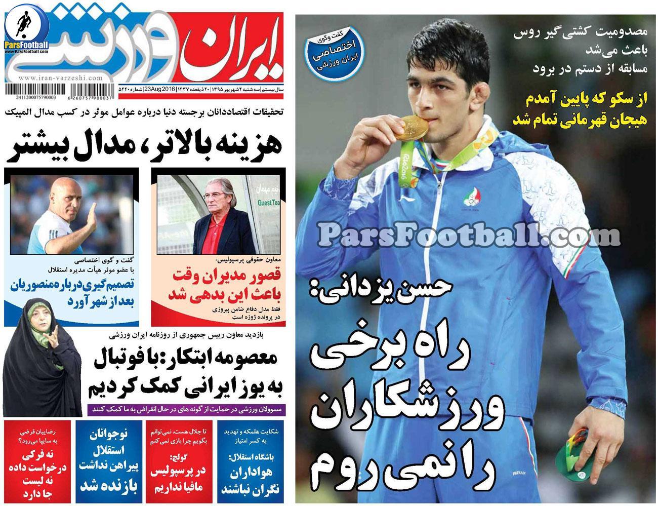 روزنامه ایران ورزشی سه شنبه 2 شهریور 95