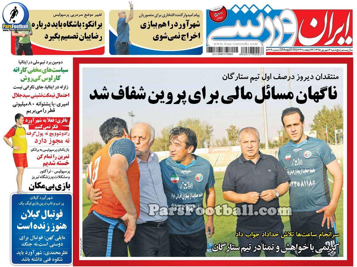 روزنامه ایران ورزشی پنجشنبه 4 شهریور 95