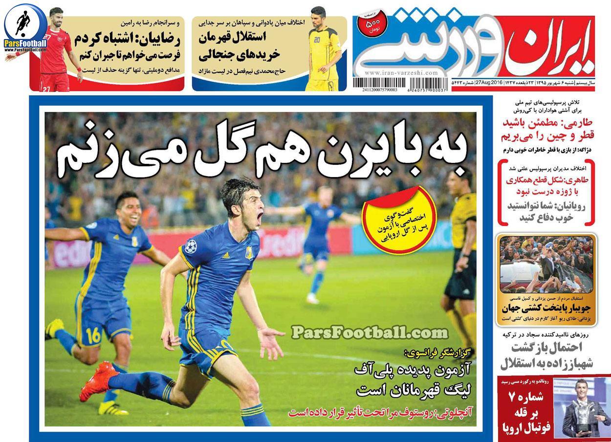 روزنامه ایران ورزشی شنبه 6 شهریور 95