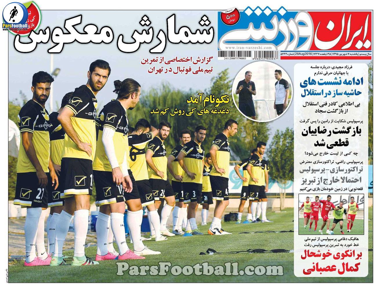 روزنامه ایران ورزشی یکشنبه 7 شهریور 95