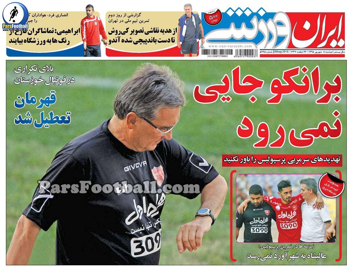 روزنامه ایران ورزشی دوشنبه 8 شهریور 95
