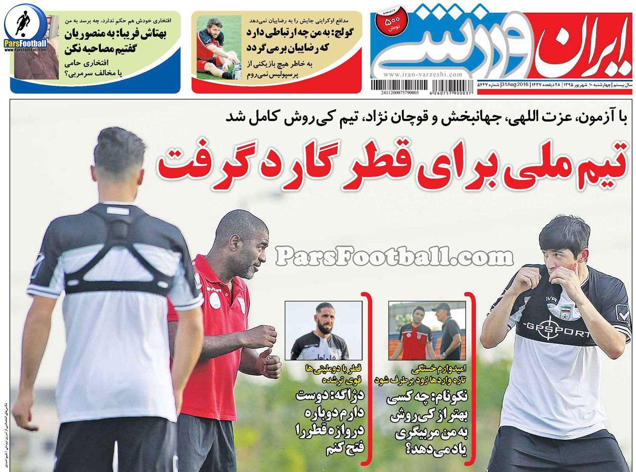 روزنامه ایران ورزشی چهارشنبه 10 شهریور 95