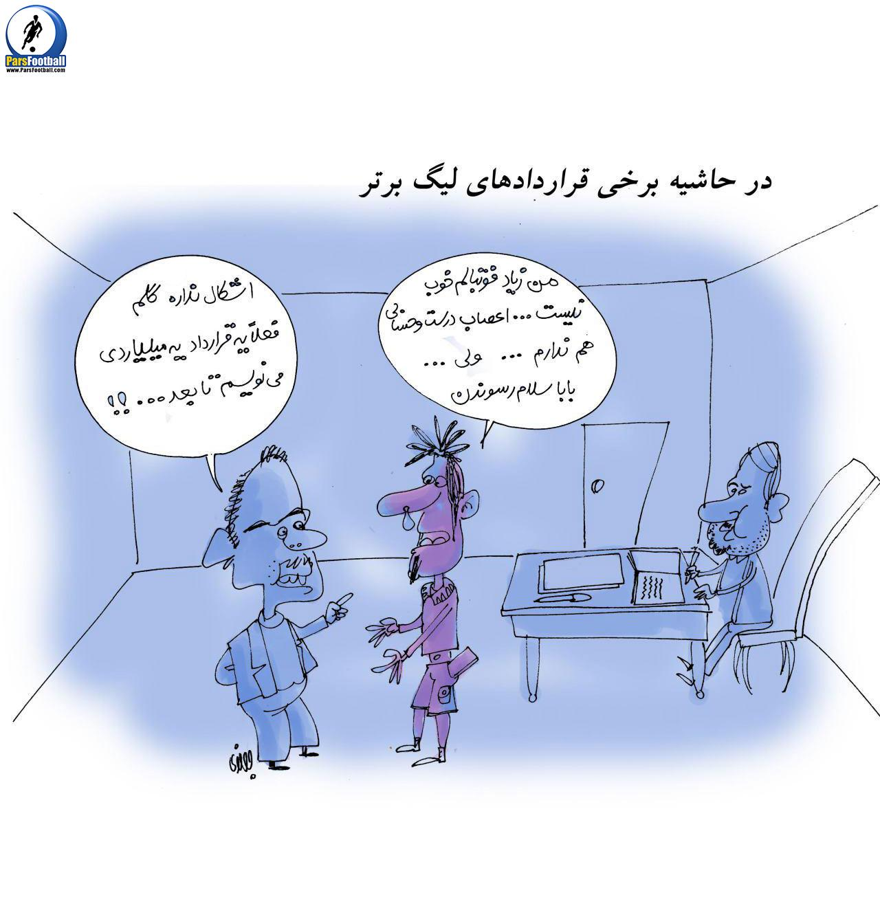 karikator_gharardad