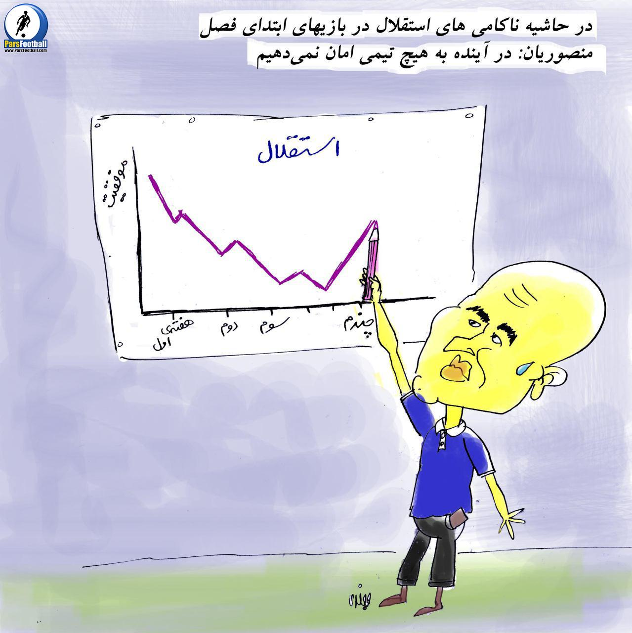 karikator_mansoorian
