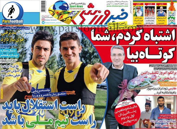 روزنامه خبر ورزشی 19 مرداد