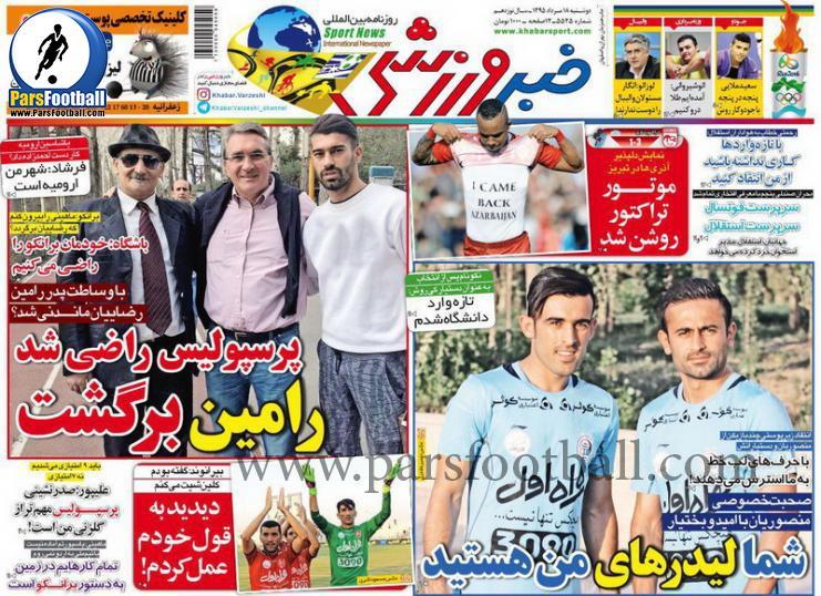 روزنامه خبر ورزشی 18 مرداد
