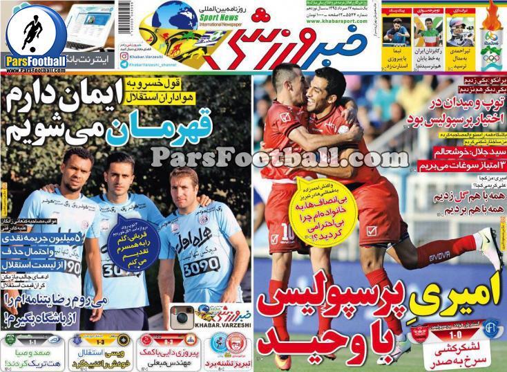 روزنامه خبر ورزشی یکشنبه 17 مرداد 1395