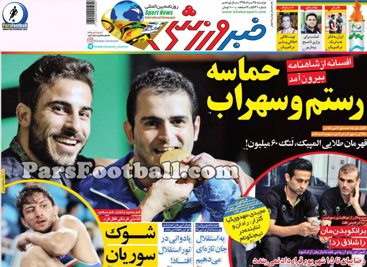 روزنامه خبر ورزشی دوشنبه 25 مرداد 95