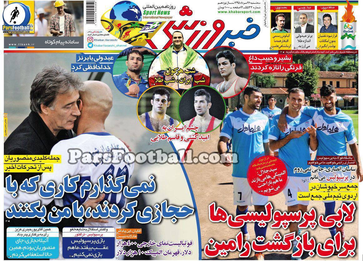 روزنامه خبر ورزشی سه شنبه 26 مرداد 95
