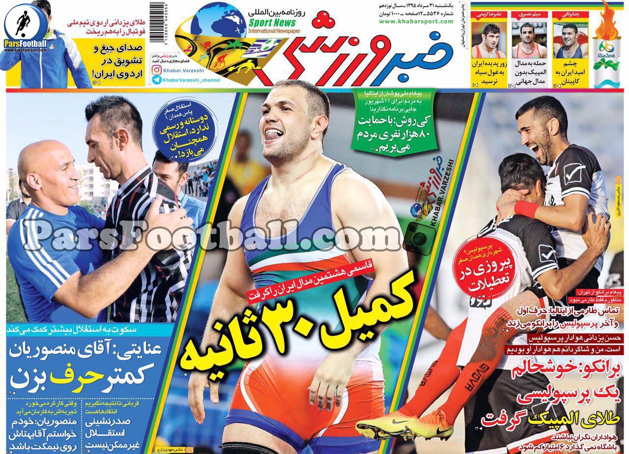 روزنامه خبر ورزشی یکشنبه 31 مرداد 95