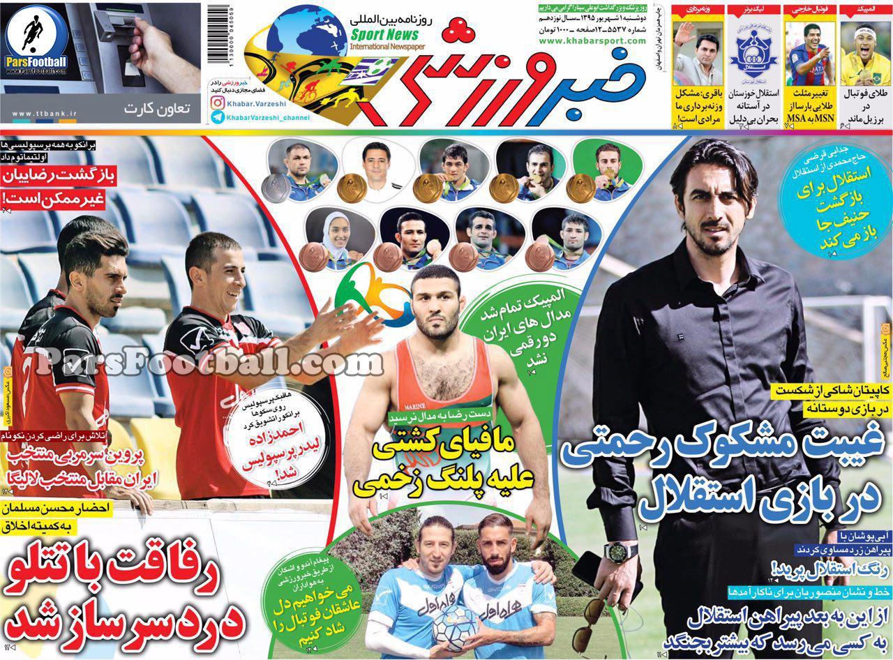 روزنامه خبر ورزشی دوشنبه 1 شهریور 95