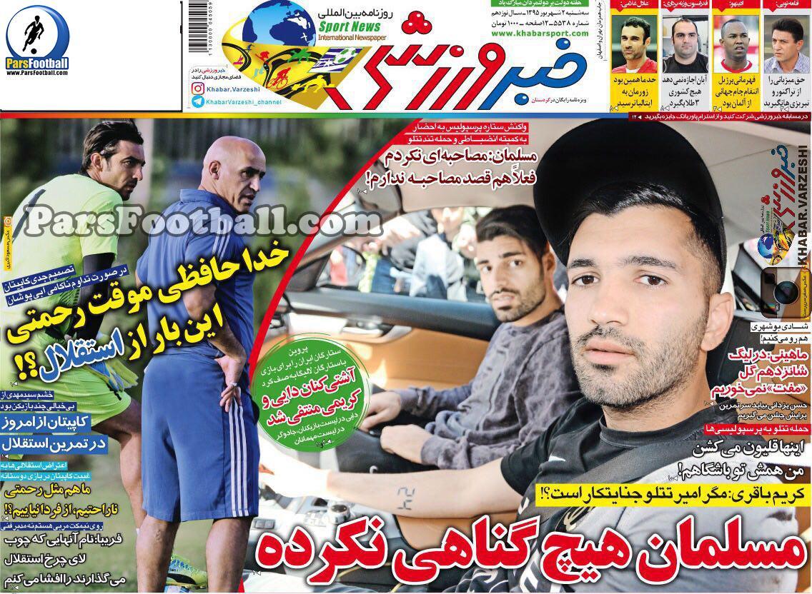 روزنامه خبر ورزشی سه شنبه 2 شهریور 95