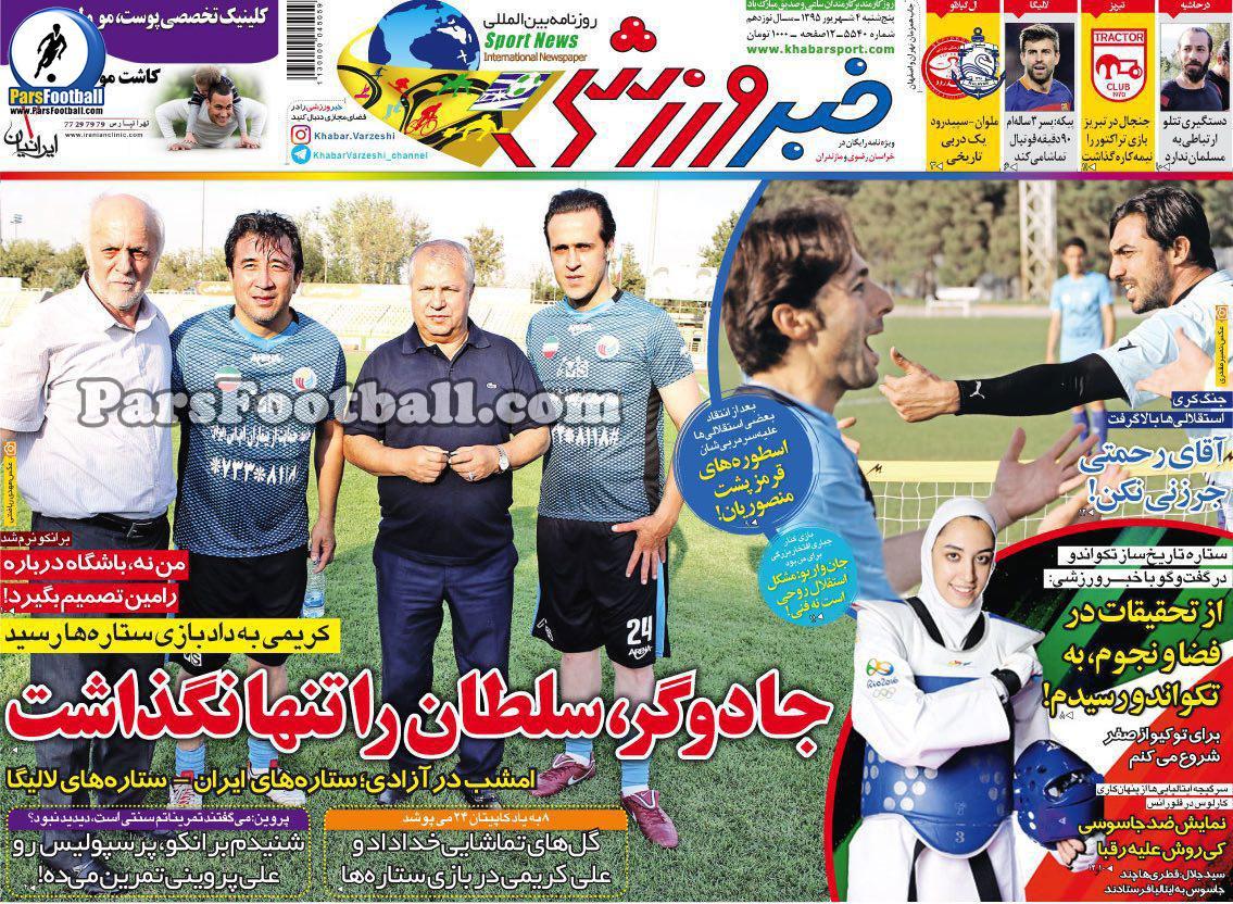روزنامه خبر ورزشی پنجشنبه 4 شهریور 95