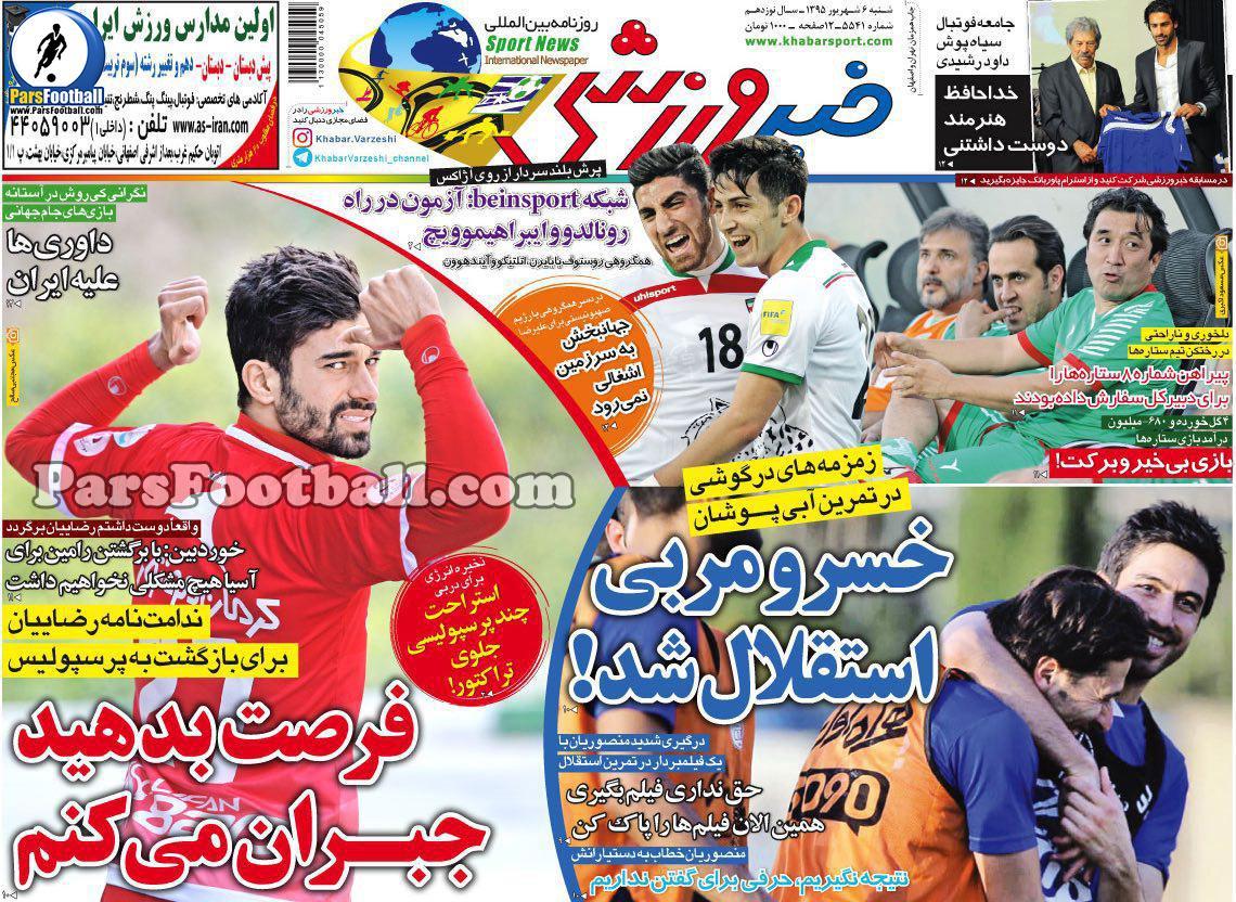 روزنامه خبر ورزشی شنبه 6 شهریور 95