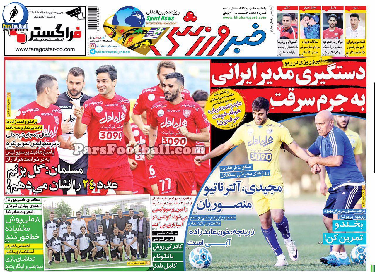 روزنامه خبر ورزشی یکشنبه 7 شهریور 95