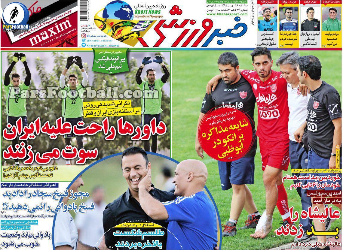 روزنامه خبر ورزشی دوشنبه 8 شهریور 95