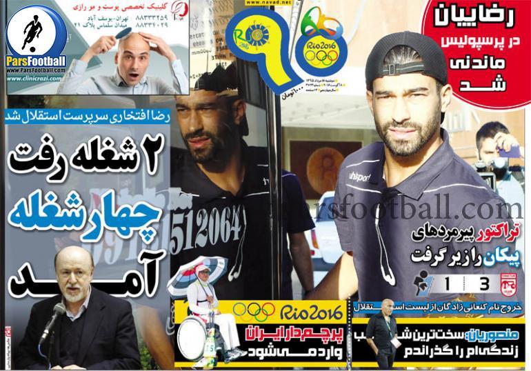 روزنامه نود 18 مرداد