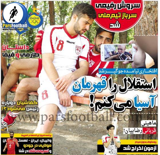 روزنامه نود 19 مرداد