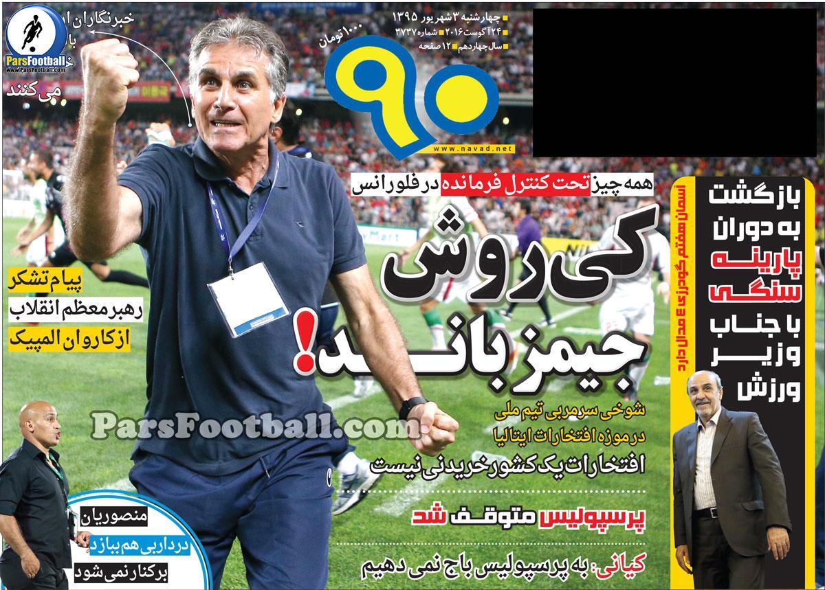 روزنامه نود چهارشنبه 3 شهریور 95