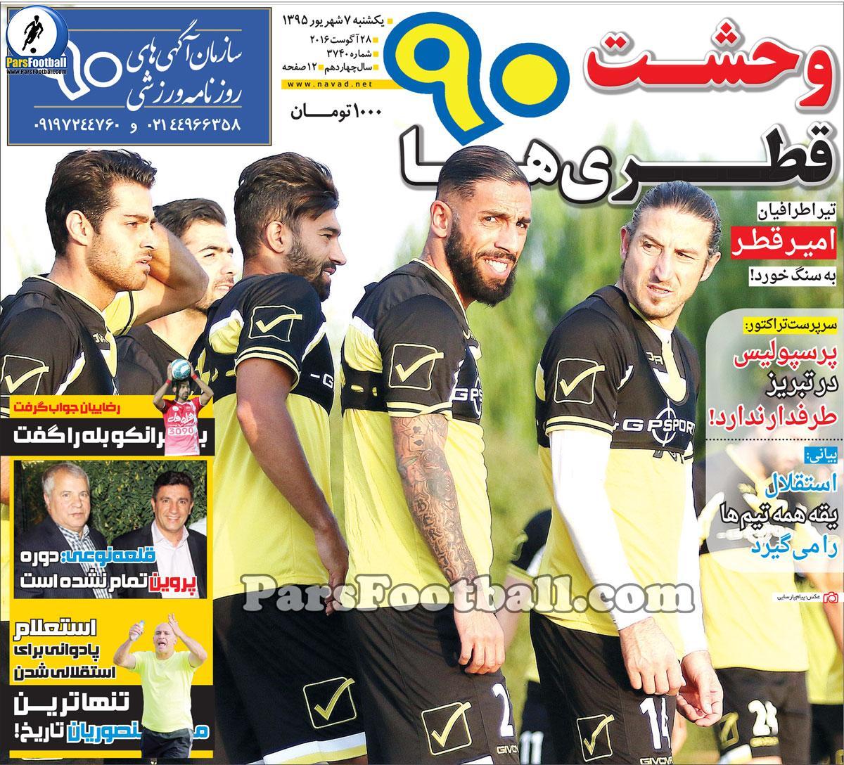 روزنامه نود یکشنبه 7 شهریور 95