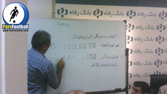 انتخابات دبیر کلی اتحادیه فوتبال