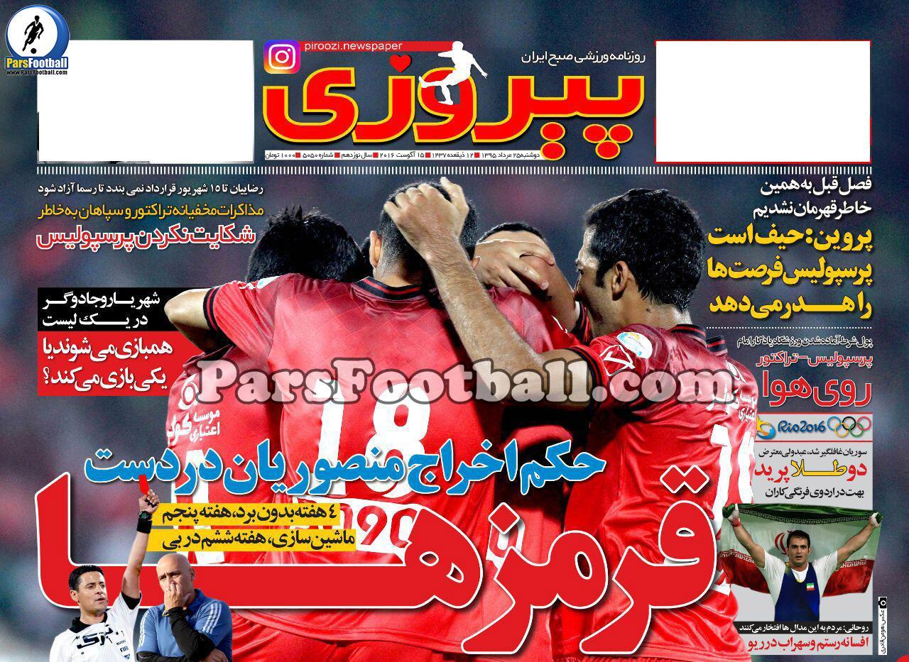 روزنامه پیروزی دوشنبه 25 مرداد 95