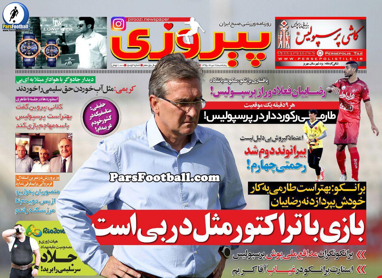 روزنامه پیروزی پنجشنبه 28 مرداد 95