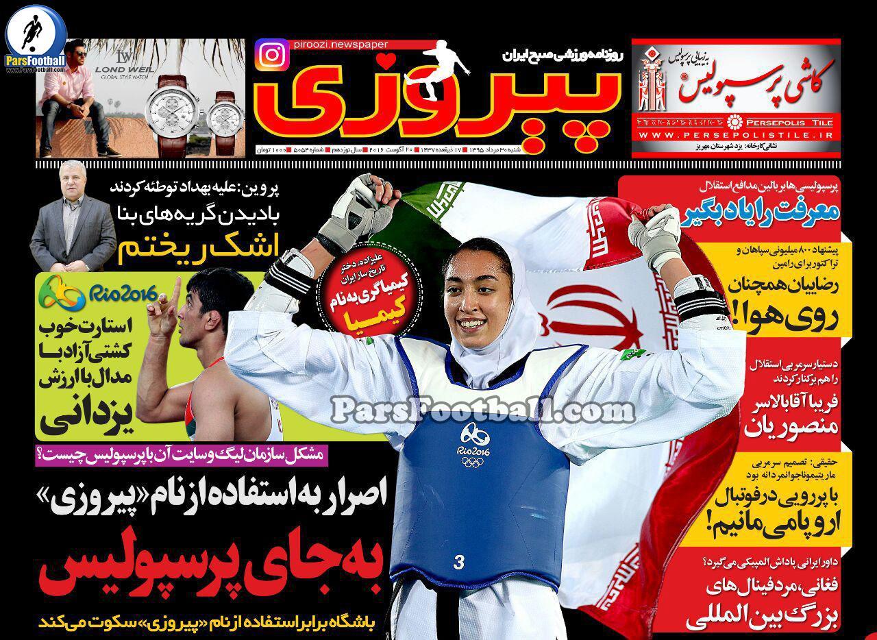 روزنامه پیروزی شنبه 30 مرداد 95