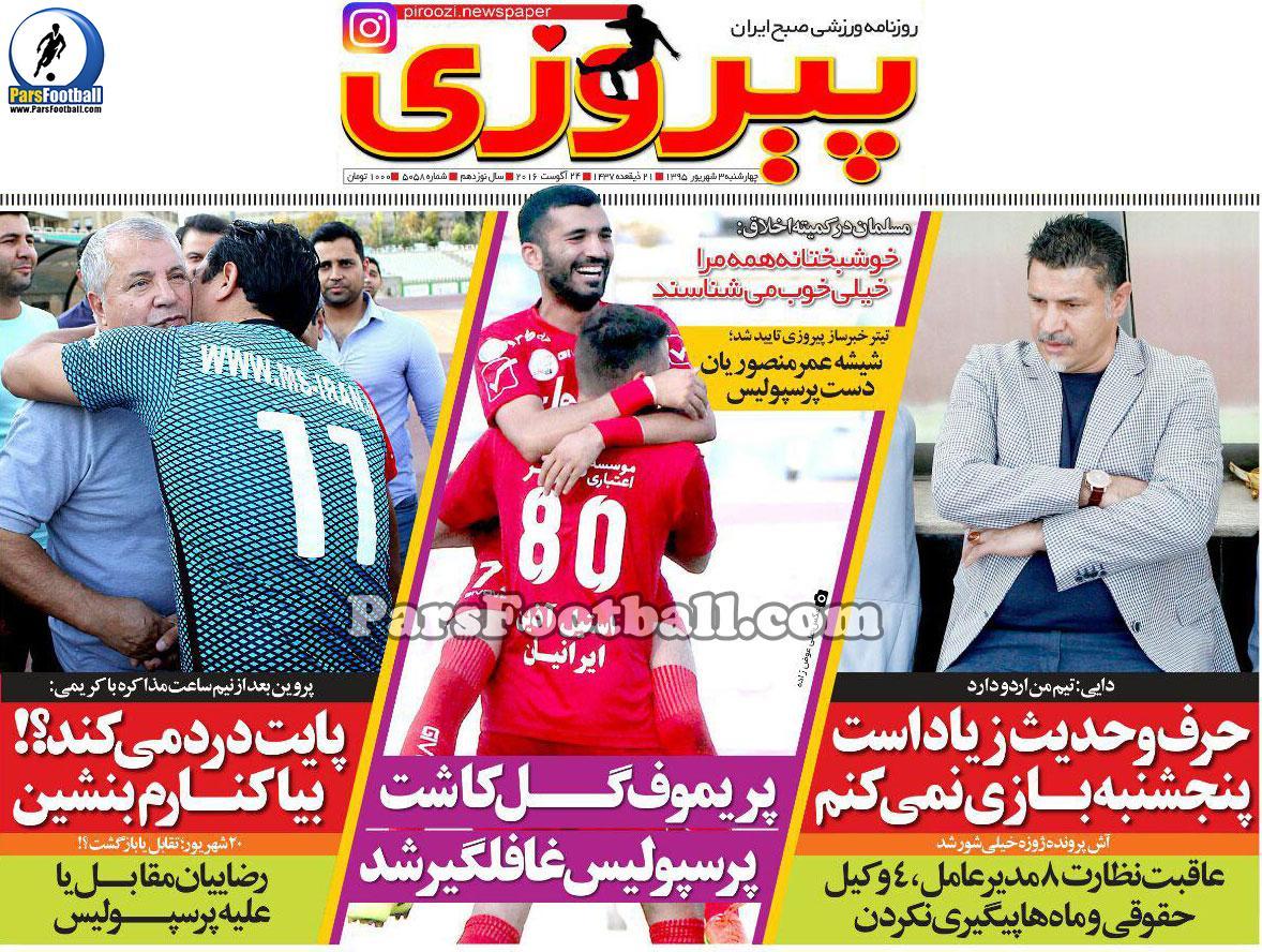 روزنامه پیروزی چهارشنبه 3 شهریور 95