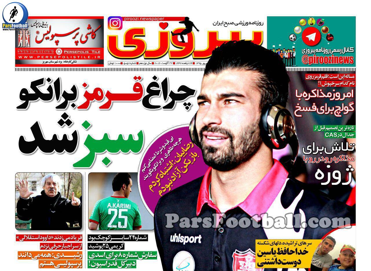 روزنامه پیروزی شنبه 6 شهریور 95