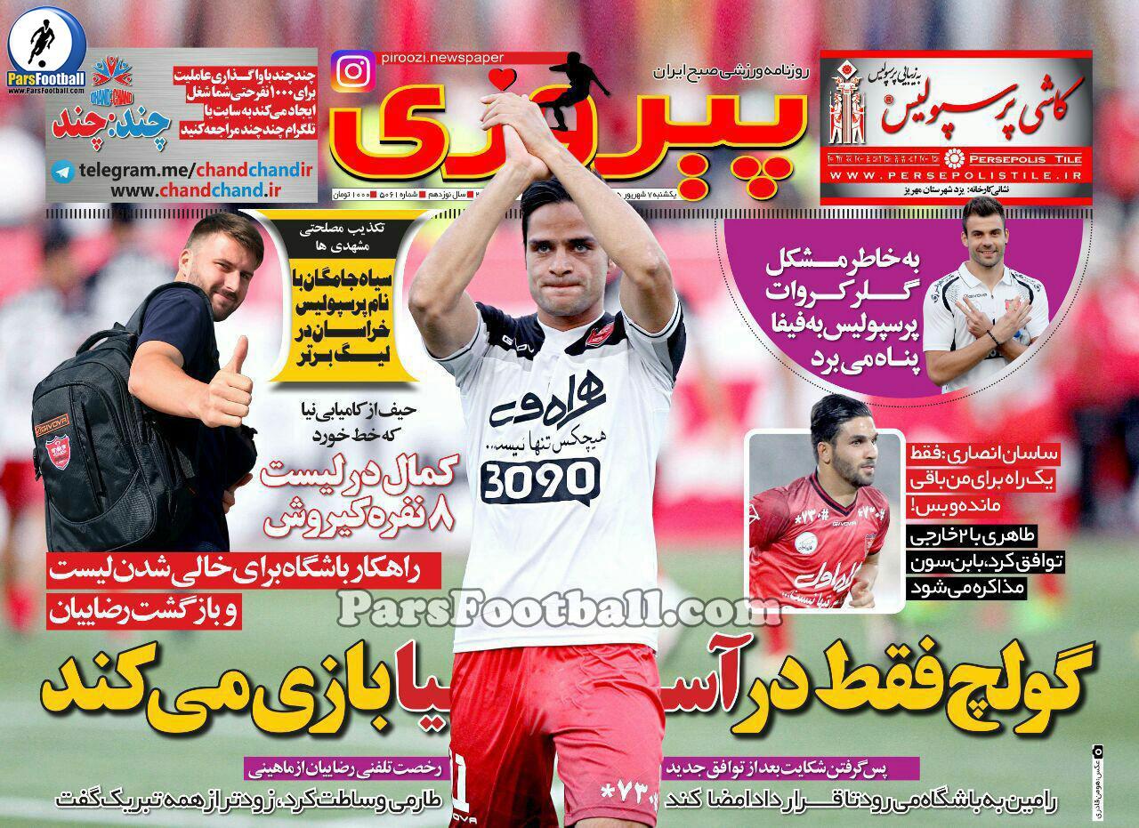 روزنامه پیروزی یکشنبه 7 شهریور 95