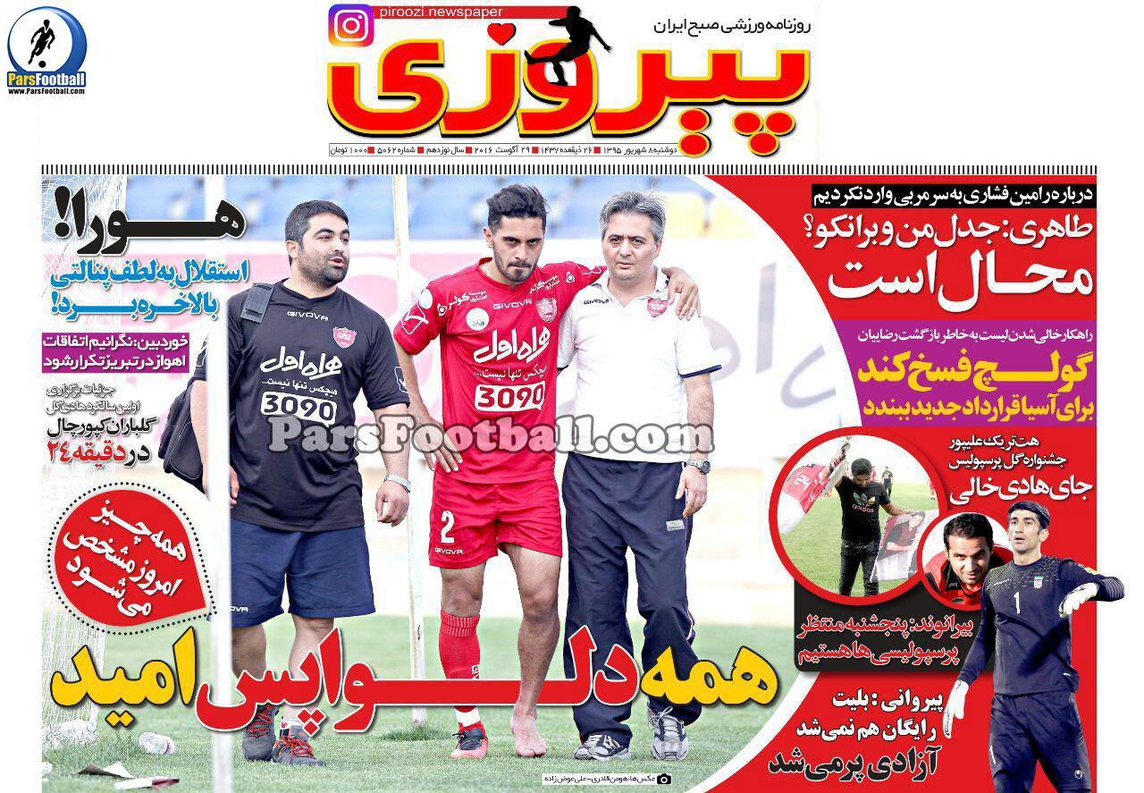 روزنامه پیروزی دوشنبه 8 شهریور 95