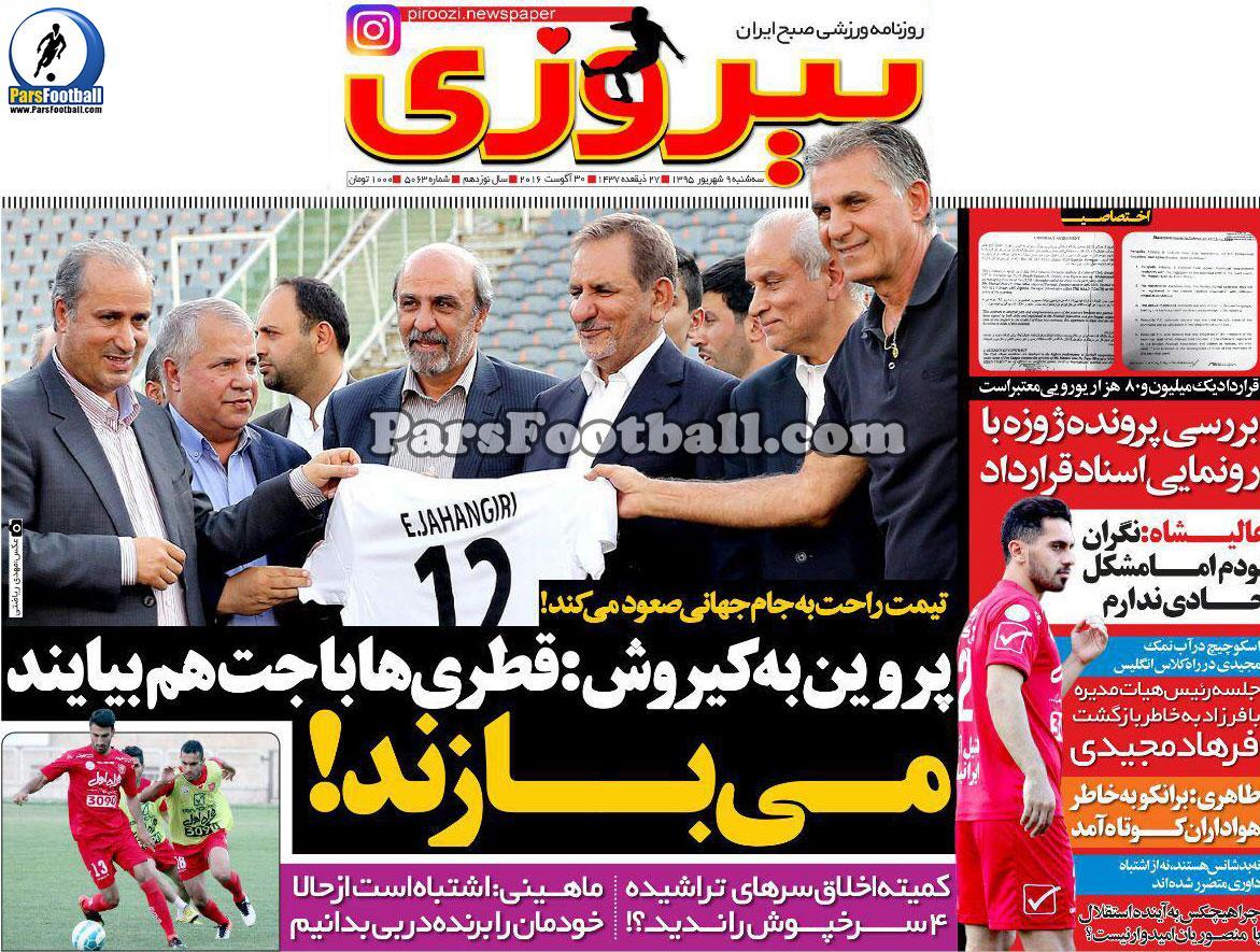 روزنامه پیروزی سه شنبه 9 شهریور 95