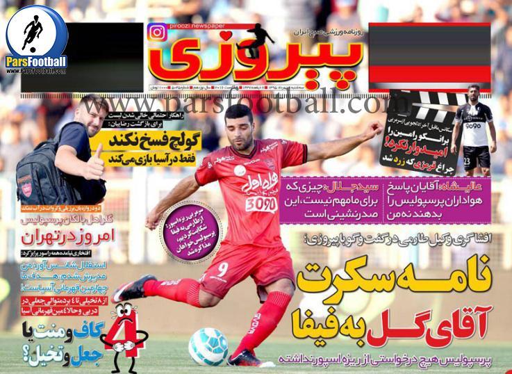 روزنامه پیروزی 19 مرداد