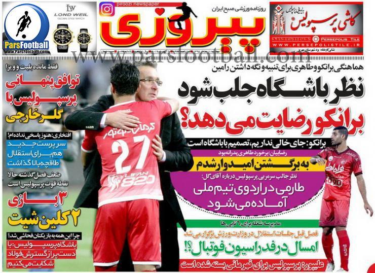 روزنامه پیروزی 18 مرداد