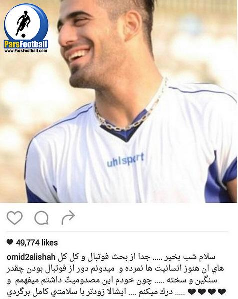 پست اینستاگرام امید عالیشاه - محمدحسین کنعانی زادگان