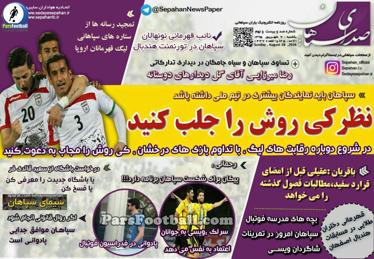 روزنامه صدای سپاهان یکشنبه 7 شهریور 95