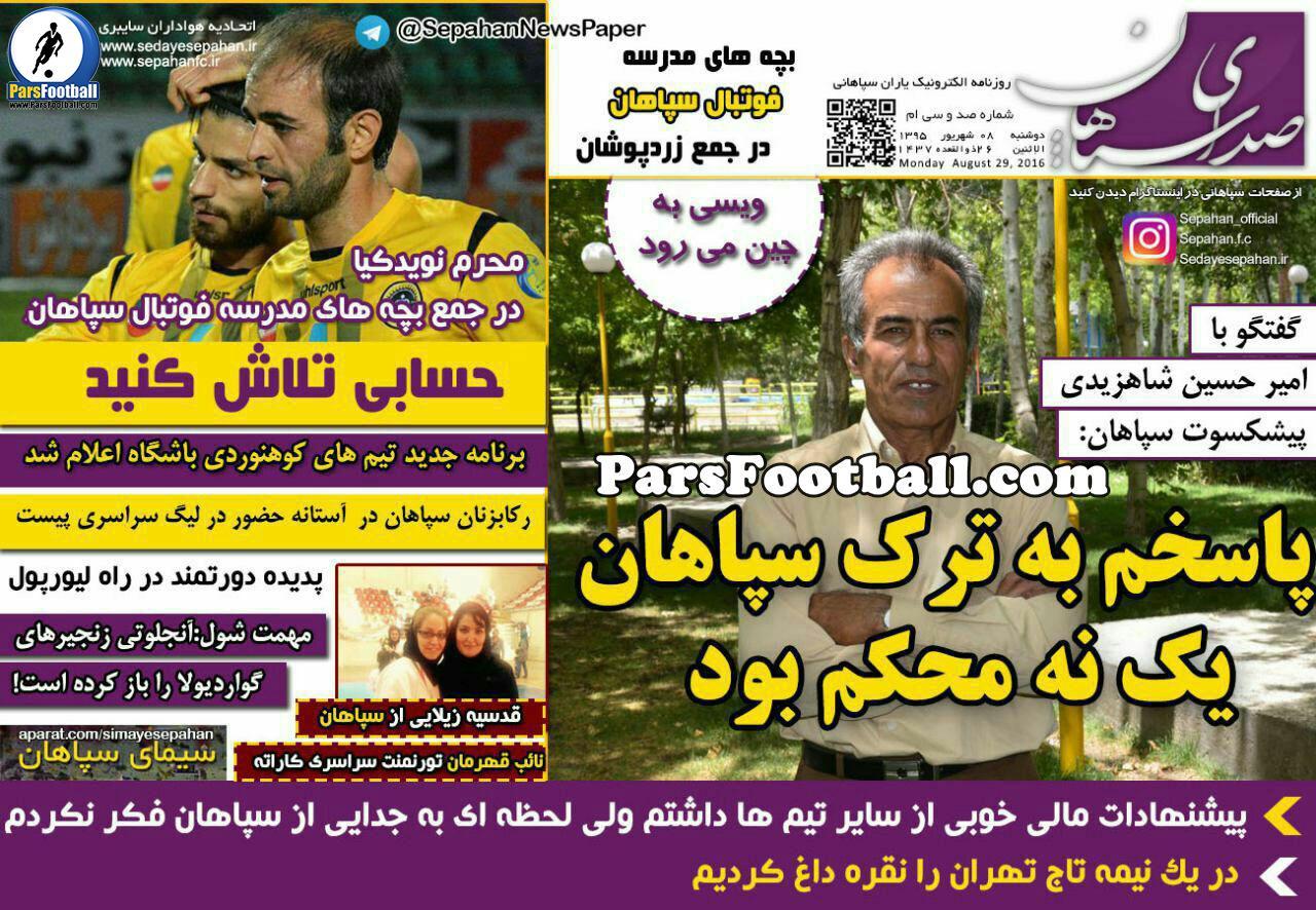 روزنامه صدای سپاهان دوشنبه 8 شهریور 95