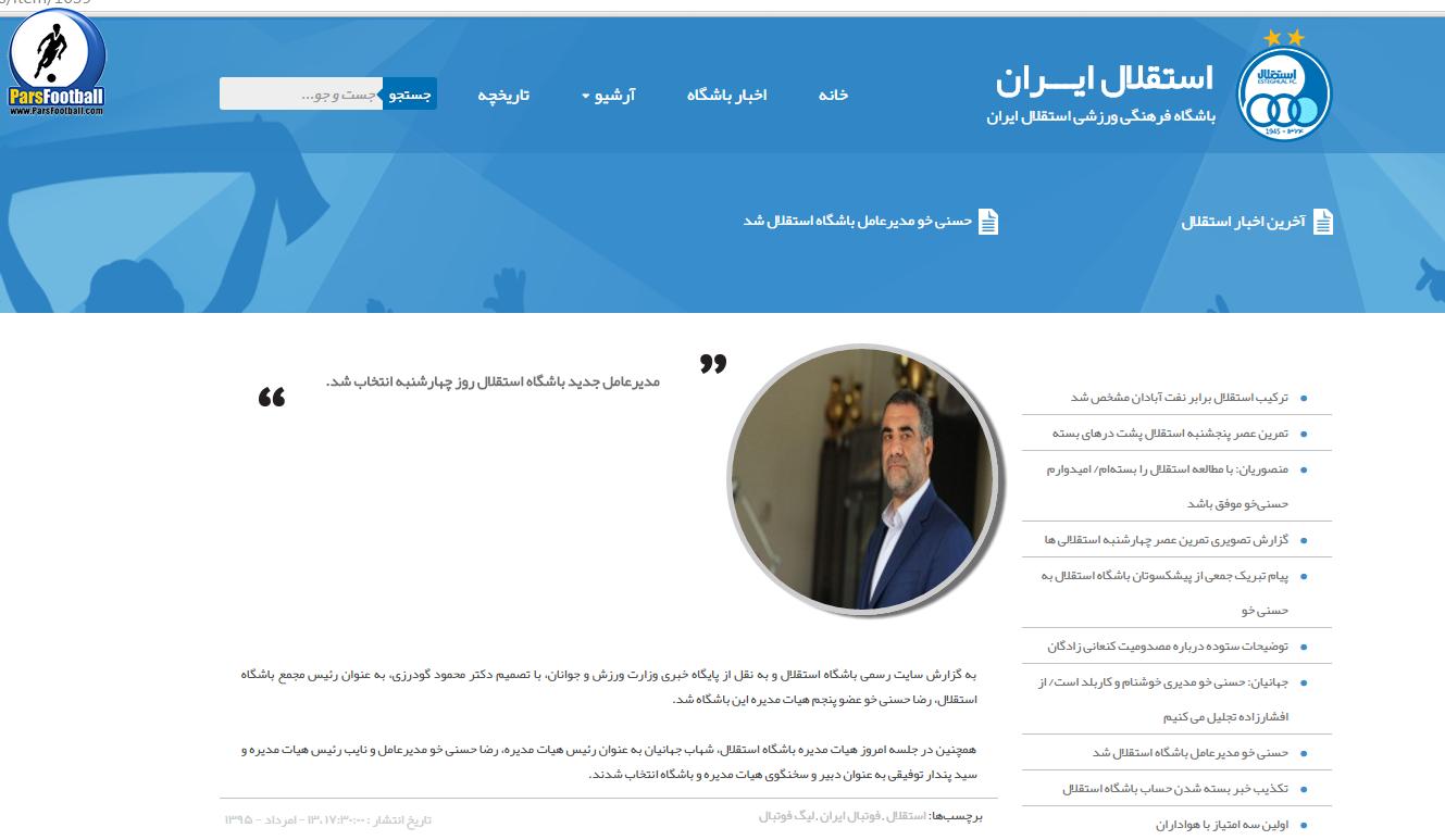 site_esteghlal