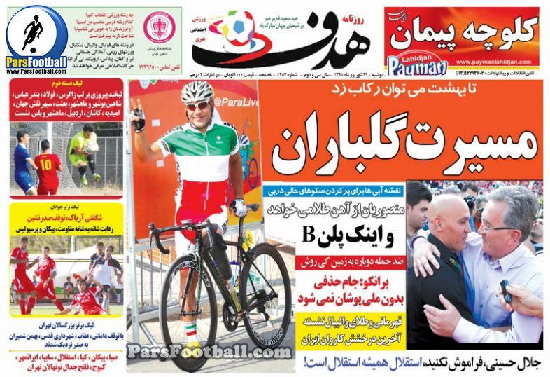روزنامه هدف ورزشی دوشنبه 29 شهریور 95